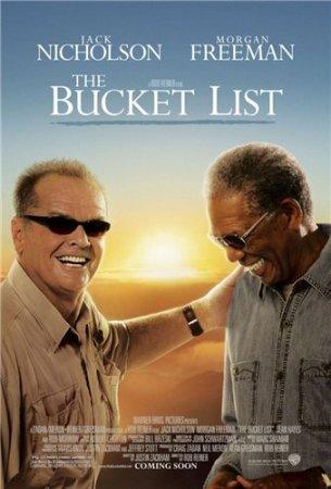 Пока не сыграл в ящик / Bucket List, The [DVDRip]