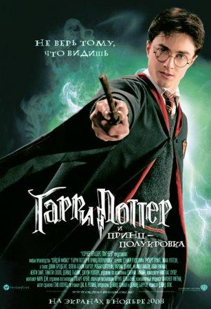 Гарри Поттер и Принц - полукровка [Super-TS] RUS/EN