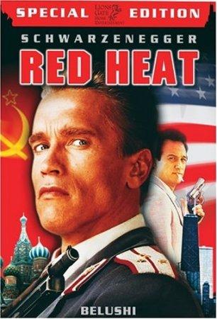 Красная жара (DVDRip)