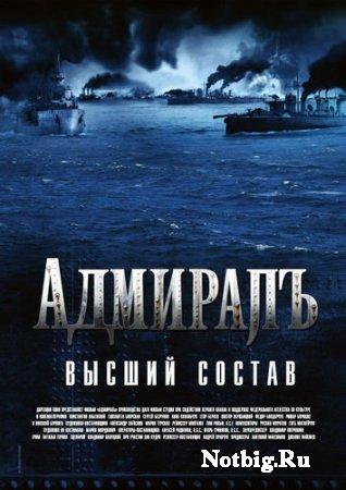 Адмиралъ / 1 - 10 серии из 10 [2009] DVDRip