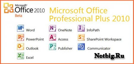 Microsoft Office Professional Plus 2010 14.0.4536.1000 Beta [RU] x86