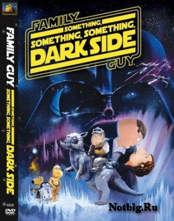 Гриффины: Там, там на тёмной стороне [DVDRip]