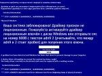 В России эпидемия Trojan.Winlock. Заражены миллионы компьютеров.