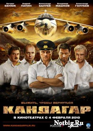 Кандагар [DVDRip]
