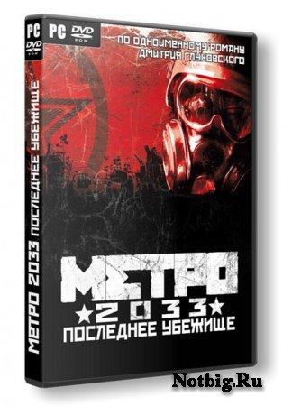 Метро 2033 [En] 2010