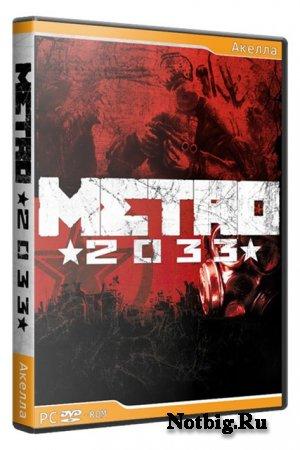 Metro 2033 (2010) [RUS] RePack