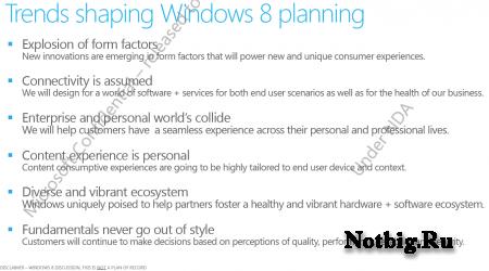 Microsoft поделилась с OEM-производителями первыми подробностями о Windows 8