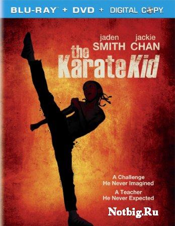 Каратэ-пацан / The Karate Kid (2010) [HDRip]