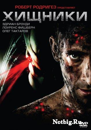 Хищники / Predators (2010) [DVDRip]