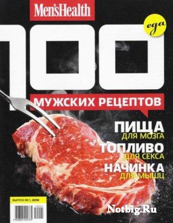 "Men's Health ""100 мужских рецептов"". Еда №1 [2010]"