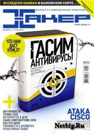 Журнал   Хакер №11 (142) ноябрь [2010]