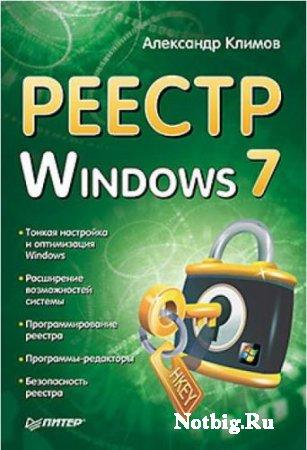 Реестр Windows 7