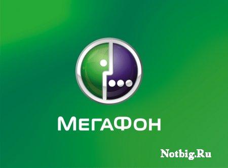 Абоненты «МегаФона» смогут отправлять SMS во время полета