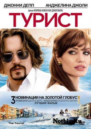 Турист / The Tourist (2010) [DVDRip]