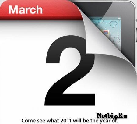 Apple iPad 2 представят второго марта