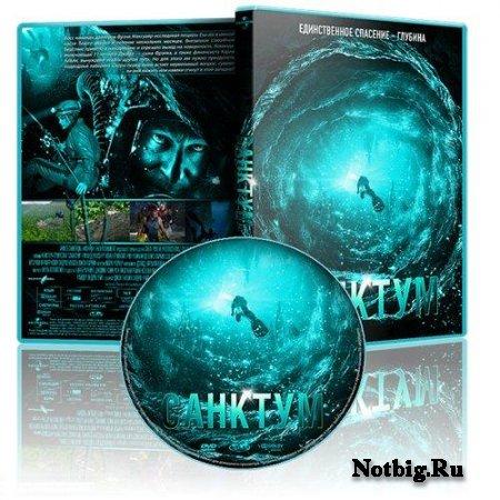 Санктум / Sanctum (2011) DVDRip