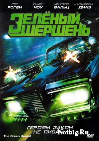 Зелёный Шершень / The Green Hornet (2011) DVDRip
