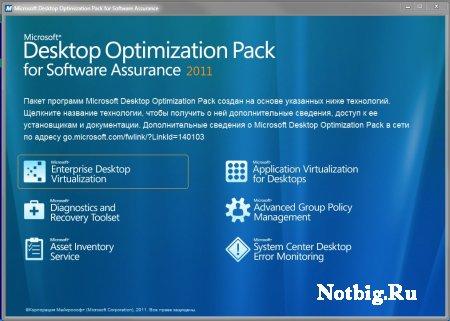 Microsoft Desktop Optimization Pack (x86/x64) 2011 [русский]