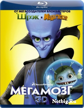 Мегамозг / Megamind (2010) BDRip