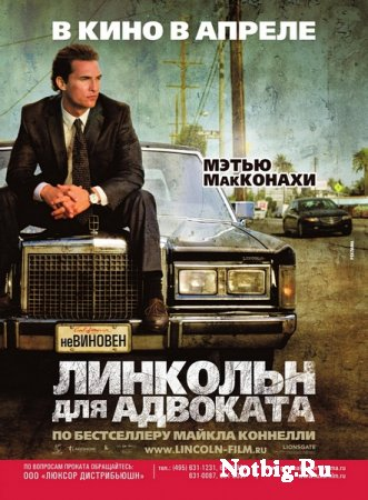 Линкольн для адвоката / The Lincoln Lawyer (2011) DVDRip