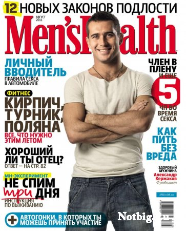 Men's Health №8 Россия [2011] [PDF]