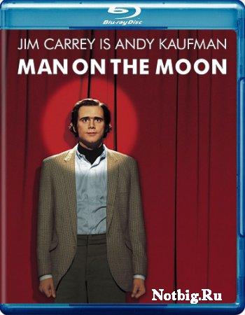 Человек на Луне / Man on the Moon (1999) BDRip