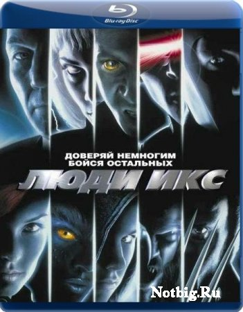 Люди Икс / X-Men [H.264] BDRip