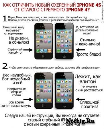 Как отличить iPhone 4 от 4S.