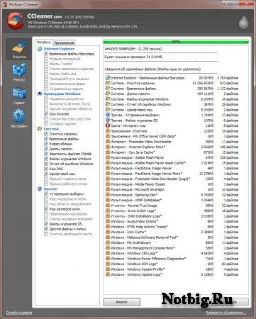 CCleaner 3.15 — поддержка новых приложений и улучшенная очистка корзины