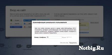 Минкомсвязи предупреждает о появлении поддельного сайта webvybory2012.