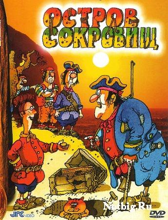 Остров сокровищ (1988) (Две серии) DVDRip [H.264] [Реставрация]