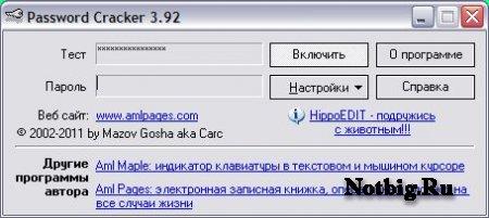 """Password Cracker 3.94: расшифровка паролей, скрытых за """"звездочками"""""""
