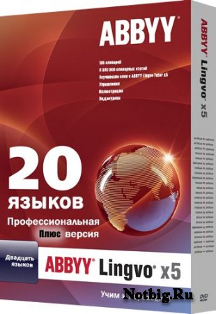 ABBYY Lingvo х5 «20 языков» Professional Plus v4 [RU / EN / UK / KK]