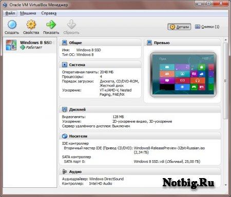 VirtualBox 4.1.22 — несколько исправлений
