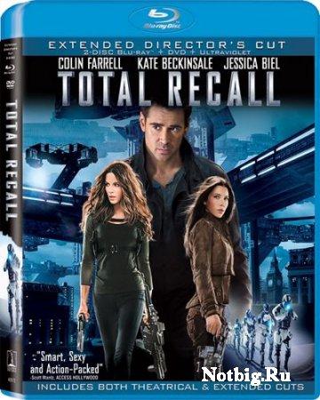 Вспомнить всё / Total Recall [EXTENDED] (2012) [H.264] BDRip